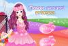 La Princesse des Fleurs
